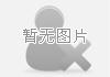 第二十六届中国国际家具(大连)展览会